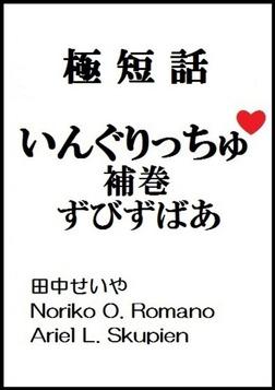 いんぐりっちゅ・補巻(ずびずばあ):極短話-電子書籍