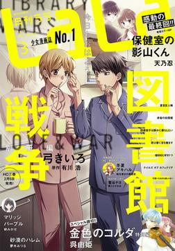 【電子版】LaLa 3月号(2019年)-電子書籍