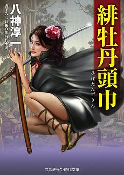 緋牡丹頭巾-電子書籍