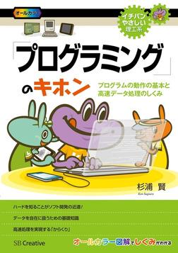 「プログラミング」のキホン プログラムの動作の基本と高速データ処理のしくみ-電子書籍