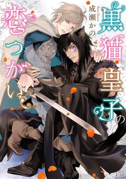 黒猫皇子の恋つがい-電子書籍