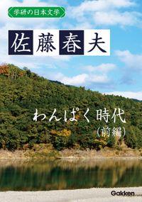 学研の日本文学 佐藤春夫 わんぱく時代(前編)