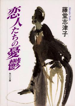 恋人たちの憂鬱-電子書籍