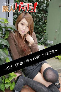 tokyo素人ゲッチュ!~リナ(21歳・キャバ嬢)PARTIII~-電子書籍