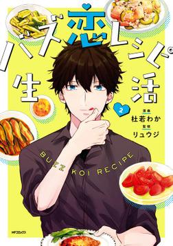 バズ恋レシピ生活 2-電子書籍