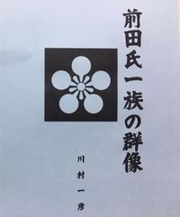 前田氏一族の群像