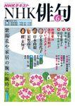 NHK 俳句 2018年6月号
