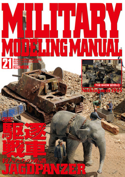 MILITARY MODELING MANUAL Vol.21-電子書籍