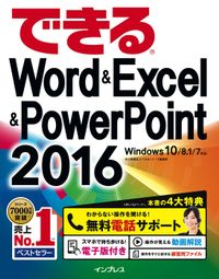 できるWord&Excel&PowerPoint 2016 Windows 10/8.1/7対応