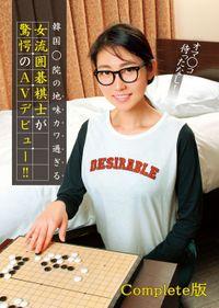韓国○院の地味カワ過ぎる女流囲碁棋士が驚愕のAVデビュー!! Complete版(ビッグモーカル)