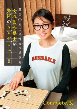 韓国○院の地味カワ過ぎる女流囲碁棋士が驚愕のAVデビュー!! Complete版-電子書籍