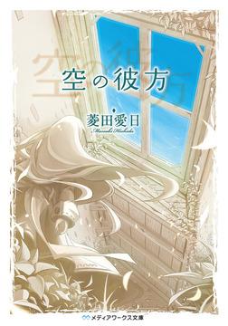 空の彼方-電子書籍