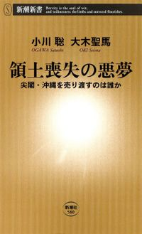 領土喪失の悪夢―尖閣・沖縄を売り渡すのは誰か―