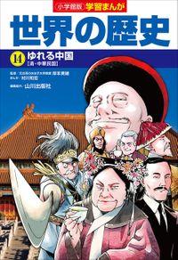 小学館版学習まんが 世界の歴史 14 ゆれる中国