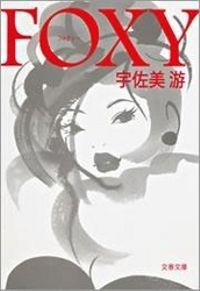 FOXY(文春文庫)