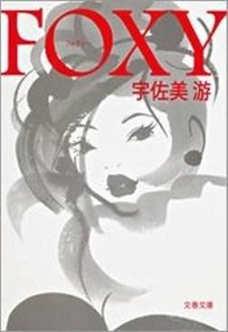 FOXY-電子書籍