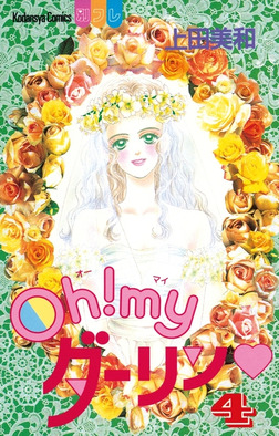 Oh! myダーリン(4)-電子書籍
