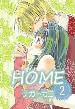 HOME  2巻-電子書籍