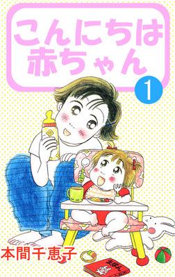 こんにちは赤ちゃん(1)-電子書籍