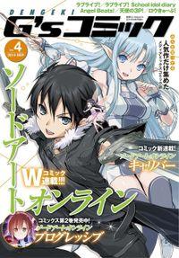 電撃G'sコミック Vol.4