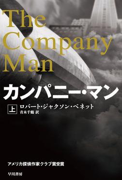 カンパニー・マン(上)-電子書籍