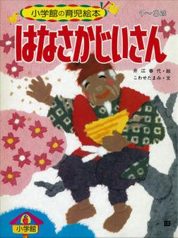 はなさかじいさん ~【デジタル復刻】語りつぐ名作絵本~-電子書籍