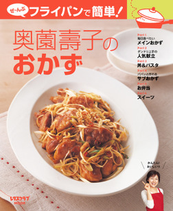 ぜ~んぶフライパンで簡単!奥薗壽子のおかず-電子書籍
