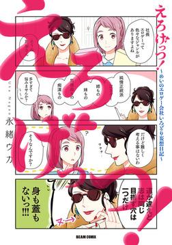 えろげっつ!~めいのエロゲー会社いろどり妄想日記~-電子書籍
