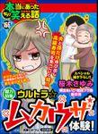 ちび本当にあった笑える話ウルトラ☆ムカウザ体験! Vol.166