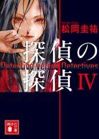 探偵の探偵IV