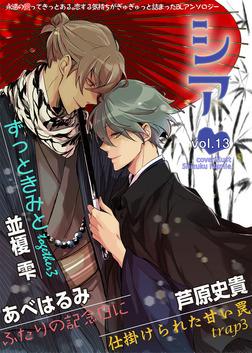 シア vol.13-電子書籍
