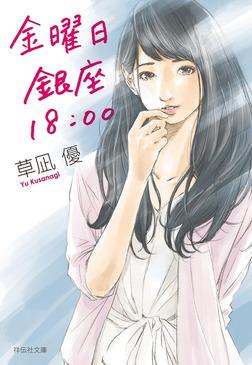 金曜日 銀座 18:00-電子書籍