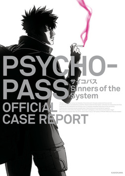 PSYCHO-PASS サイコパス Sinners of the System OFFICIAL CASE REPORT-電子書籍