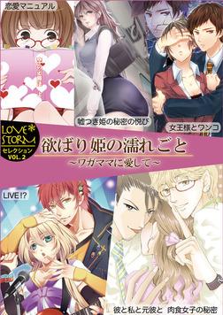 欲ばり姫の濡れごと~ワガママに愛して~ LOVE STORMセレクション VOL.2-電子書籍