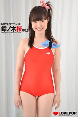 LOVEPOP デラックス 鈴ノ木桜 002-電子書籍