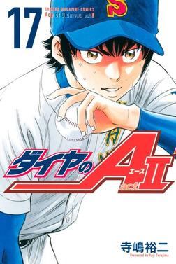 ダイヤのA act2(17)-電子書籍