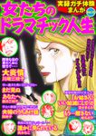 実録ガチ体験まんが 女たちのドラマチック人生Vol.19