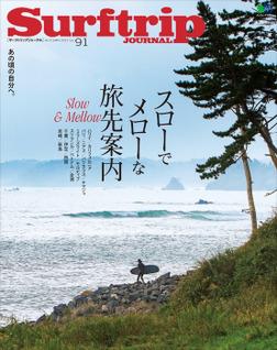 サーフトリップジャーナル Vol.91-電子書籍