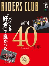 RIDERS CLUB No.529 2018年5月号