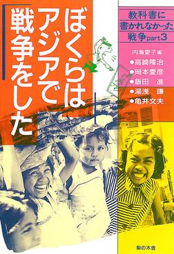 ぼくらはアジアで戦争をした-電子書籍