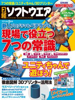 日経ソフトウエア 2014年 08月号 [雑誌]-電子書籍