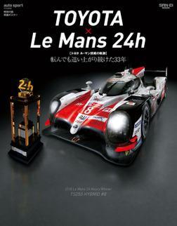 TOYOTA×Le MANS 24h トヨタ ル・マン挑戦の軌跡-電子書籍