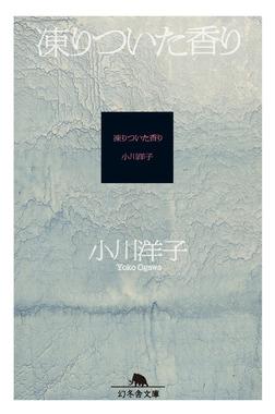 凍りついた香り-電子書籍