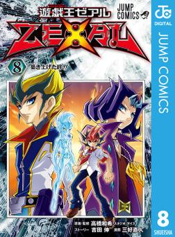 遊☆戯☆王ZEXAL 8-電子書籍