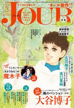 JOURすてきな主婦たち 2019年3月号[雑誌]-電子書籍