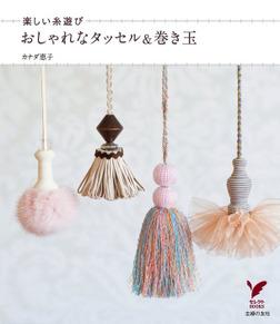 楽しい糸遊び おしゃれなタッセル&巻き玉-電子書籍