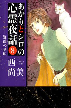あかりとシロの心霊夜話(8)-電子書籍