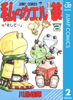 私のカエル様 2-電子書籍