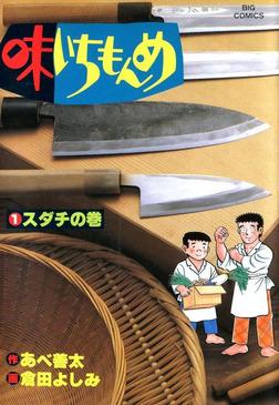 味いちもんめ(1)【期間限定 無料お試し版】-電子書籍