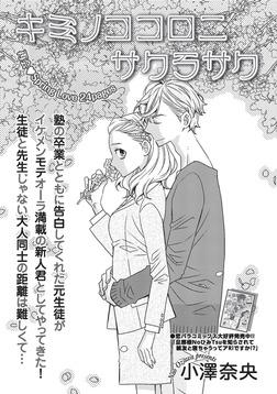 キミノココロニサクラサク【短編】-電子書籍